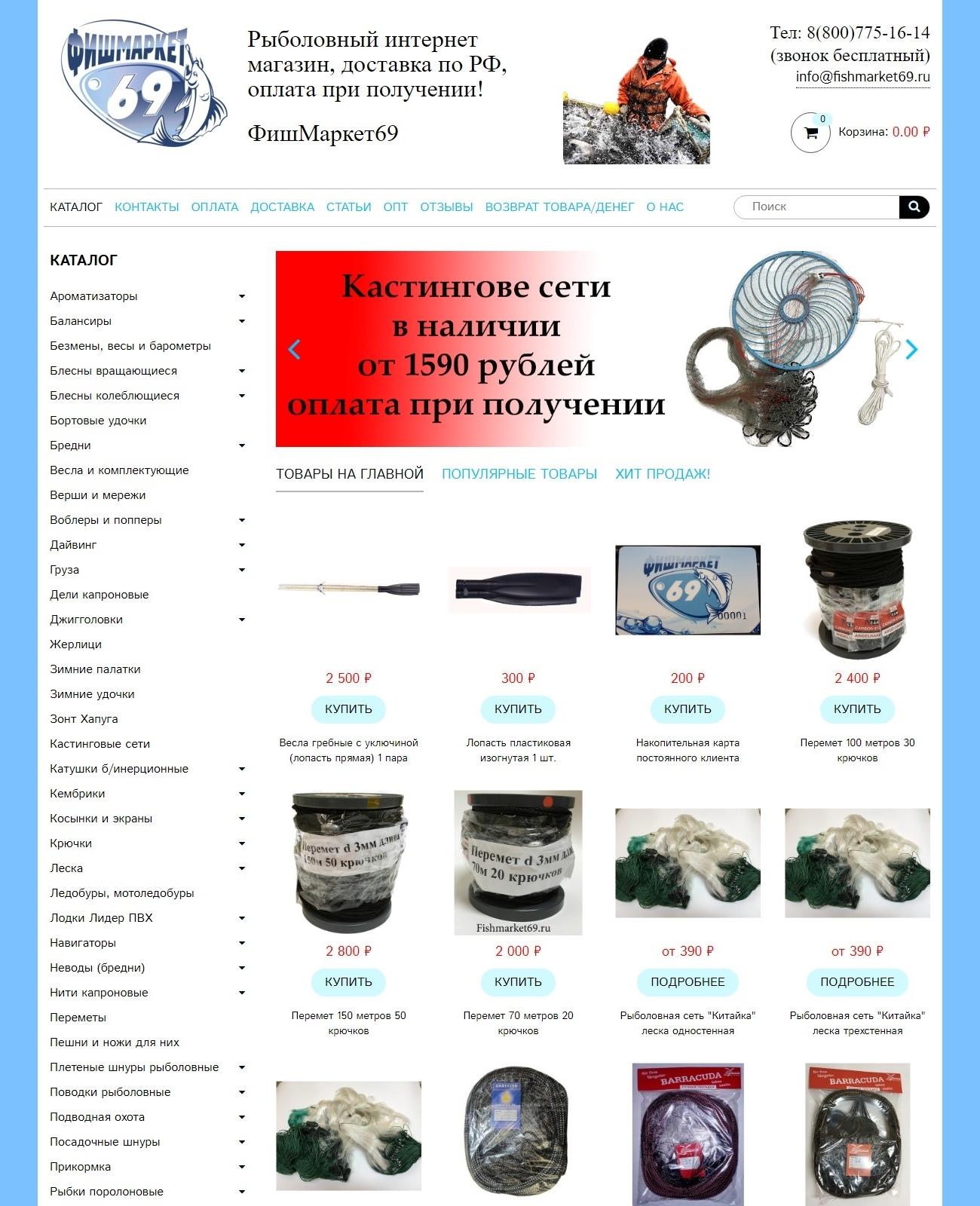 fishmarket69.ru