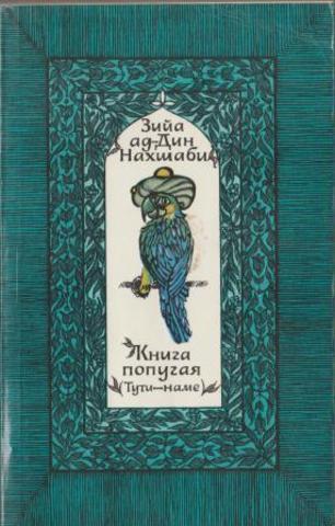 Книга попугая (Тути-наме)
