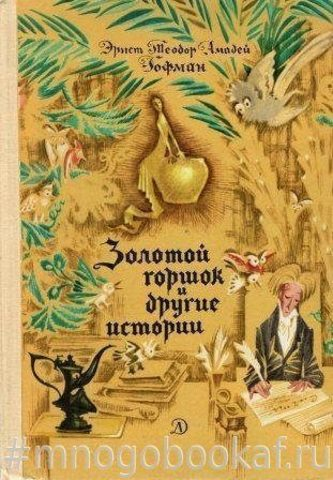Золотой горшок и другие истории