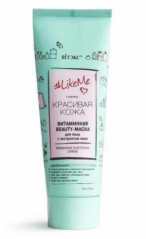 Витэкс #LikeMe Красивая кожа Витаминная Beauty-Маска для лица с экстрактом киви 75мл