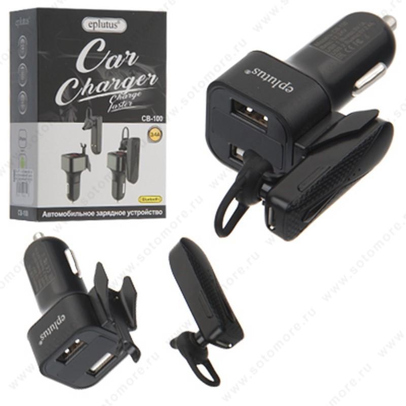Автомобильная зарядка Eplutus CB-100 2xUSB 2.4A 5V + с Bluetooth гарнитура цифровой дисплей пластиковый корпус черный
