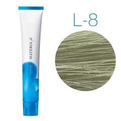 Lebel Materia Lifer L-8 (светлый блонд лайм) -Тонирующая краска для волос