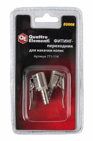 Фитинг-переходник QUATTRO ELEMENTI EU-008, для накачки колес, ( 2 шт ) (771-114)