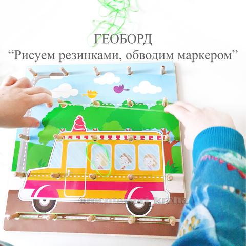 ГЕОБОРД «Рисуем резинками, обводим маркером»