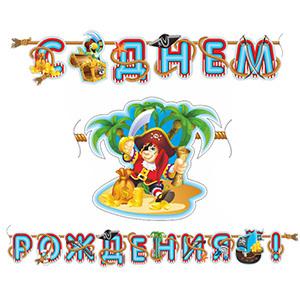 Гирлянда буквы С Днем Рождения Веселый Пират 310см