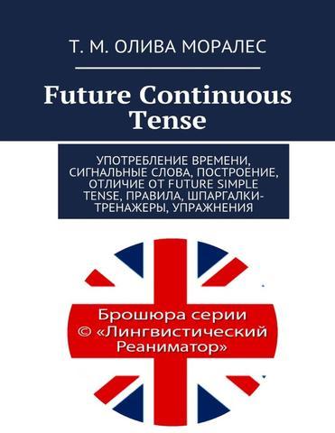 Future Continuous Tense. Употребление времени, сигнальные слова, построение, отличие от Future Simple Tense, правила, шпаргалки-тренажеры, упражнения
