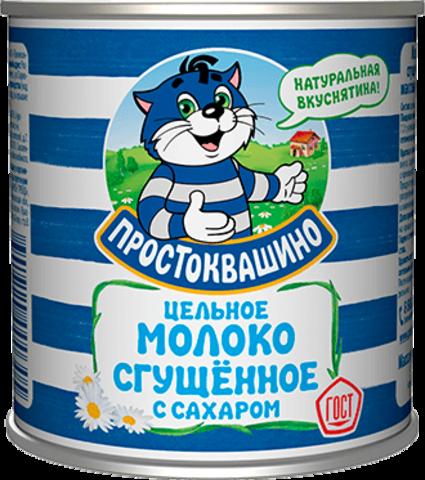 """Молоко сгущенное """"Простоквашино"""" цельное 8,5 %, 400 г"""