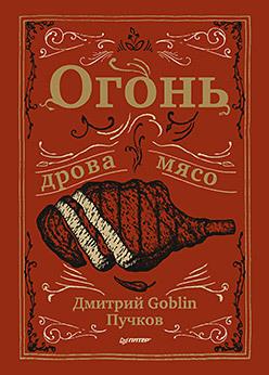 Огонь, дрова, мясо. Дмитрий Goblin Пучков липскеров дмитрий михайлович мясо снегиря