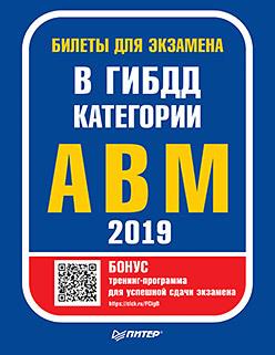 Билеты для экзамена в ГИБДД 2019. Категории А, B, M (с программой подготовки и тестирования).