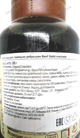 Корейский маринад для говяжьих ребрышек Beef Galbi Marinade, 280 гр.