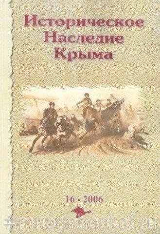 Историческое наследие Крыма. №16