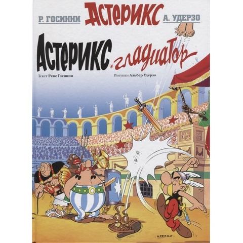 Астерикс Гладиатор