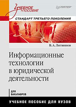 Информационные технологии в юридической деятельности: Учебное пособие. Стандарт третьего поколения