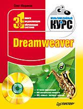 Фото - Dreamweaver. Мультимедийный курс (+CD) олег мединов excel мультимедийный курс