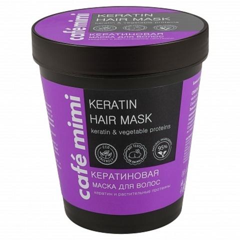 Cafe mimi Маска для волос Кератиновая (стакан) 220мл