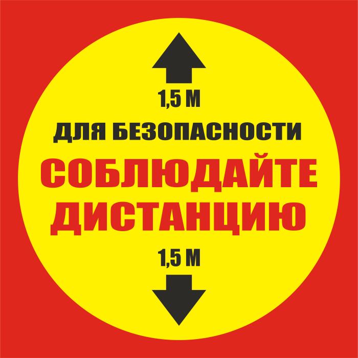 k22-soblyuday-distantsiyu-15-m-znak-tablichka