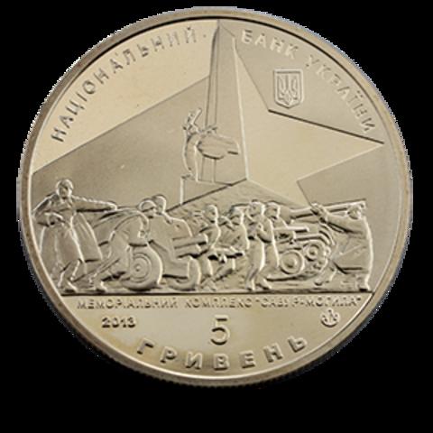 5 гривен 2013 70 лет Освобождения Донбасса (70 лет Освобождения Украины)