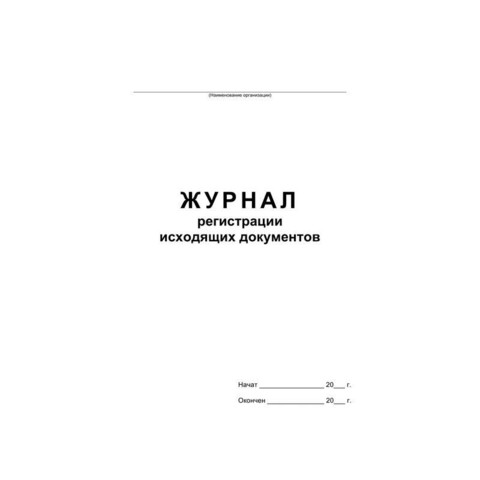 Бух книги Журнал регистрации исходящих документов,офсет,скрепка48 л.