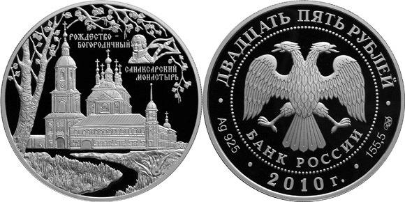 25 рублей Санаксарский монастырь 2010 г. Proof
