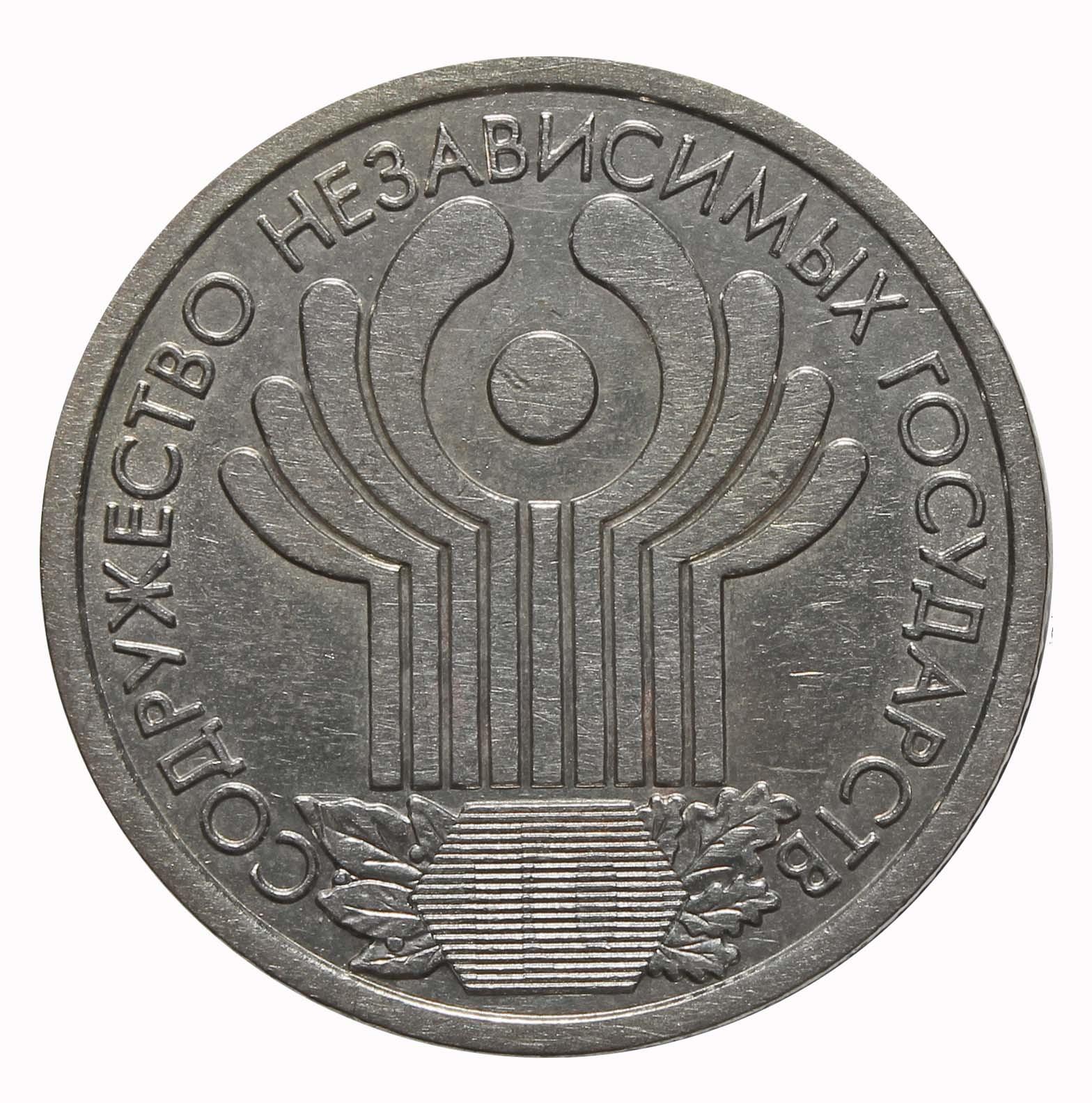 1 рубль 10 лет СНГ 2001 год