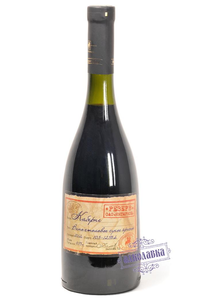 Вино Каберне серия