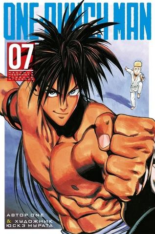 One-Punch Man. Книга 7