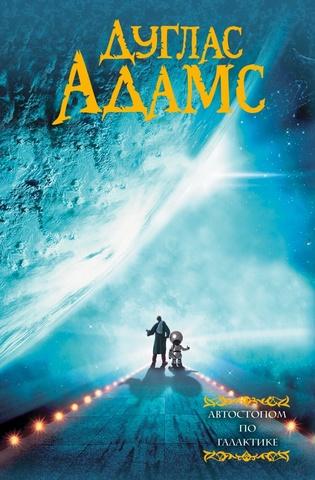 Дуглас Адамс. Автостопом по галактике