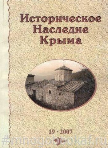 Историческое наследие Крыма. №19