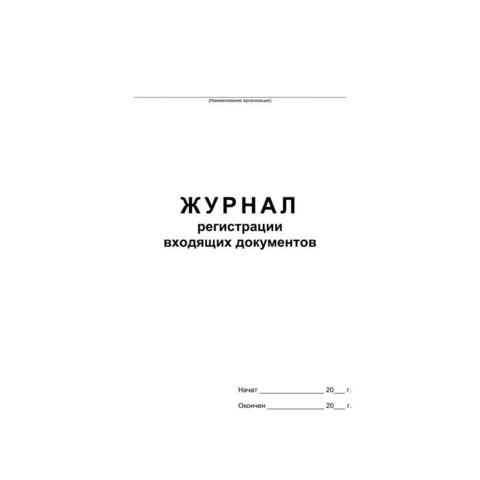 Бух книги Журнал регистрации входящих документов,офсет:скрепка 48л