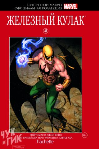 Супергерои Marvel. Официальная коллекция №46. Железный Кулак