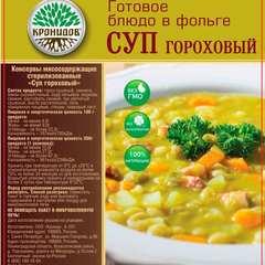 Суп гороховый 'Кронидов', 300г