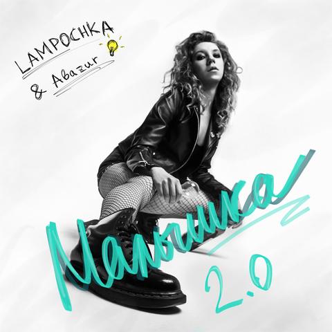 LAMPOCHKA & Abazur – Малышка 2.0