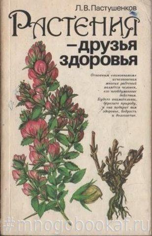 Растения - друзья здоровья