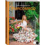 Мясомясо (книга+диск), артикул 978-5-699-74683-5, производитель - Издательство Эксмо
