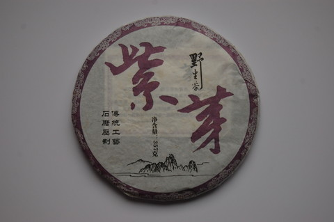 Шэн Пуэр Цзы Я 2009 год, фиолетовое сырье, блин 357 грамм