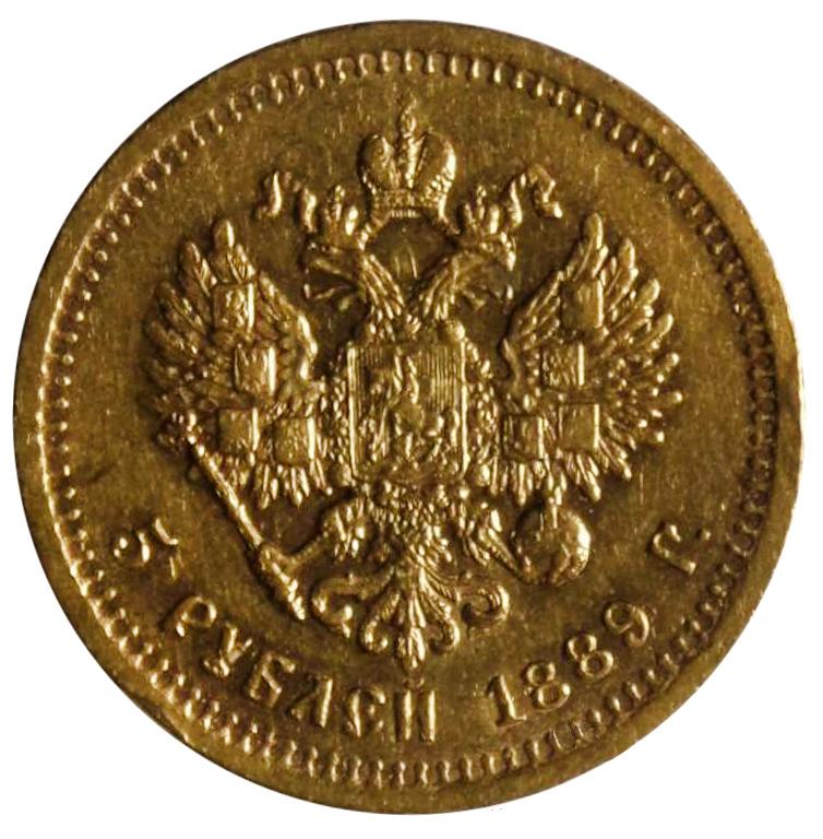 5 рублей 1889 г. АГ Александр III. Золото. XF