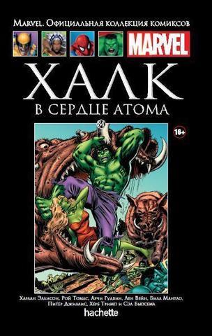 Невероятный Халк. В сердце атома (Ашет #84)