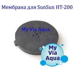 Мембрана для SunSun HT-200