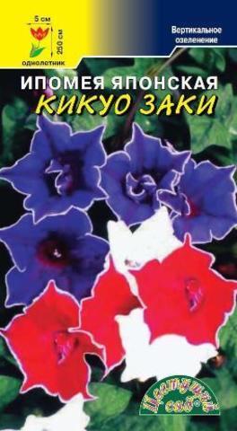 Семена Ипомея Японская Кикуозаки смесь