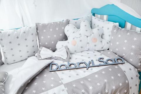 Защита со съемными наволочками в кроватку от комплекта Bravo 12 шт 3-03-1 Серо-белая звезда