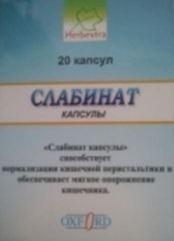 БАД Слабинат 620 мг, 20 капсул, Herbextra (Индия)