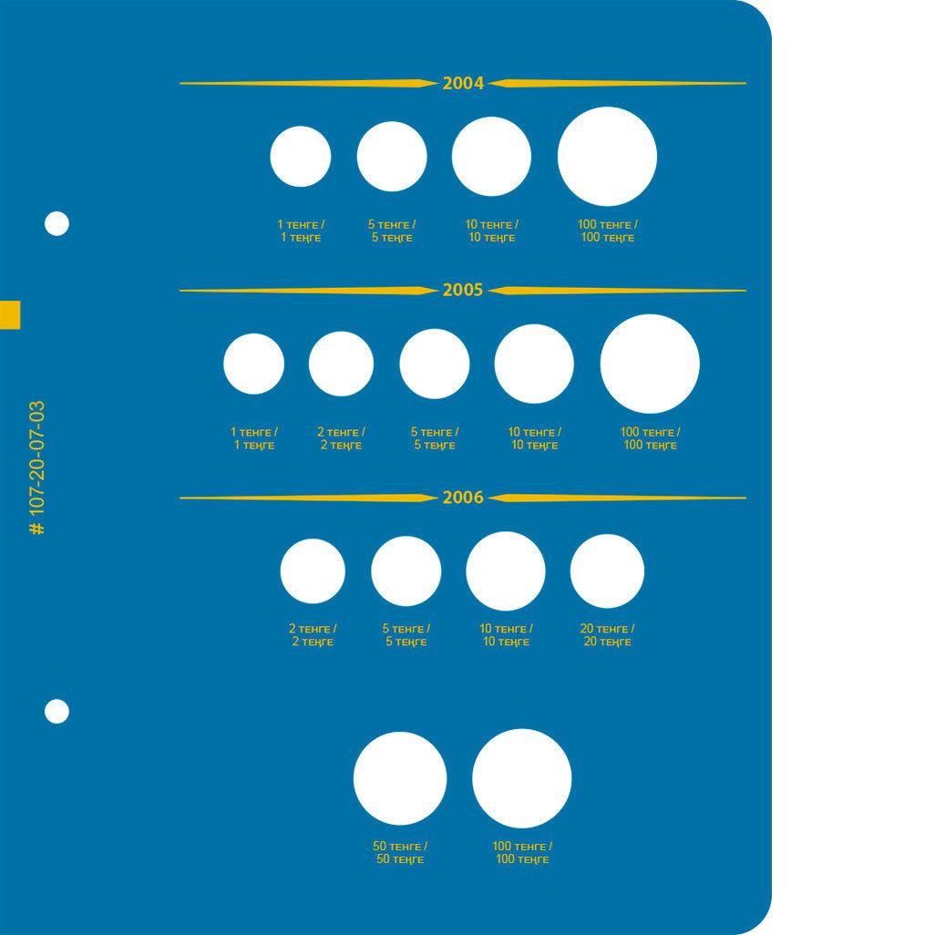 Альбом для монет Казахстана регулярного выпуска с 1993 по 2019 год. Том 1