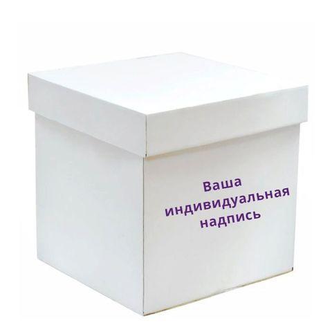 Коробка с шарами с персональным оформлением