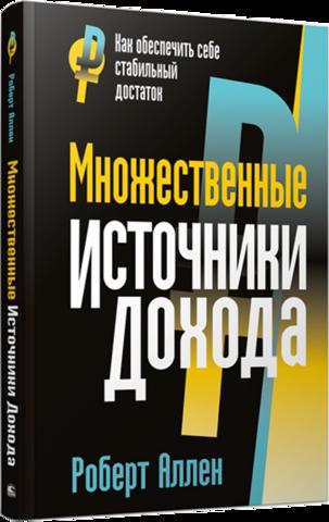 Множественные источники дохода (6-е издание)