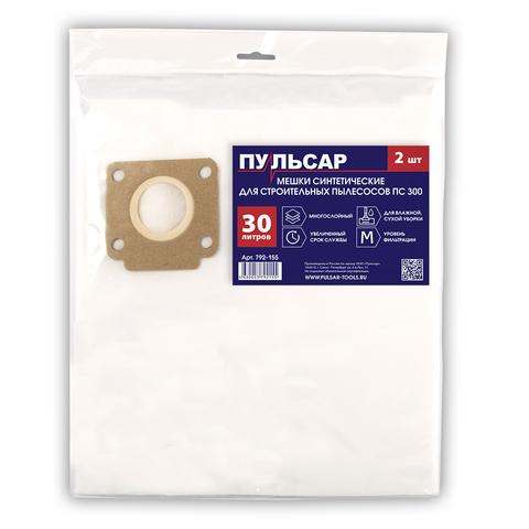 Мешок для пылесоса ПУЛЬСАР ПС 300 синтетический 30 литров (2 шт) (792-155)