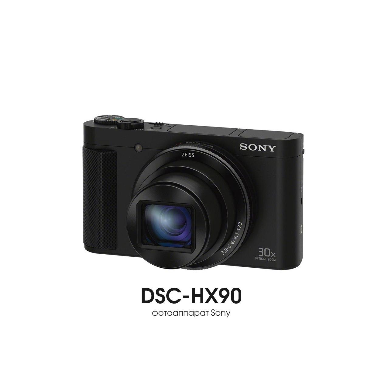 Фотоаппарат Sony DSC-HX90B купить в Sony Centre Воронеж