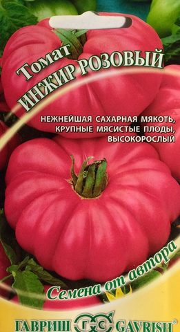 Семена Томат Инжир розовый, до 650 гр, ЗГ