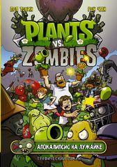 Растения против зомби. Апокалипсис на лужайке