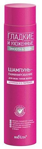 Белита Гладкие и ухоженные Шампунь - ламинирование для всех типов волос 400