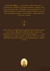 Испанский для юристов. Уровни В2 - С2. Книга 1. Оборот обложки